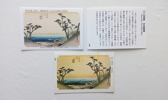 永谷園東海道五拾三次の汐見阪図
