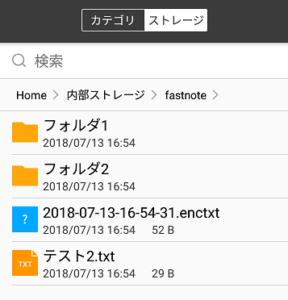 高速メモ帳の暗号化ファイル