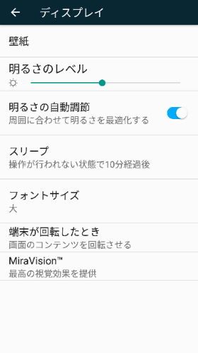 Androidディスプレイ明るさ調節