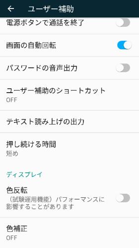 Androidディスプレイ色反転1