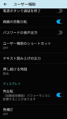 Androidディスプレイ色反転2