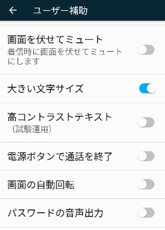 Androidユーザー補助の大きい文字サイズ