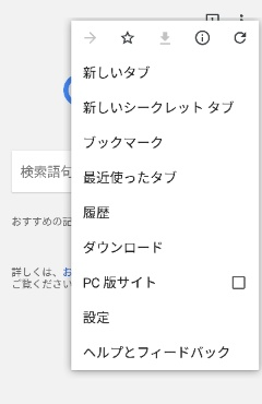 Chromeの設定メニュー