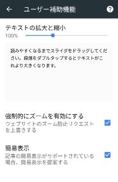 Chromeの強制ズーム設定