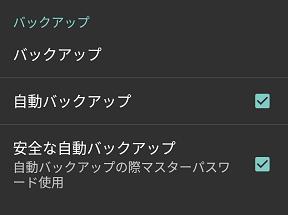 ColorNote 自動バックアップ