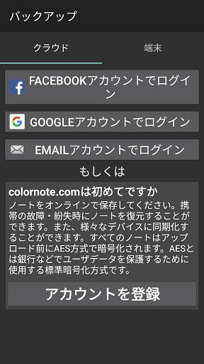 ColorNote オンラインバックアップ