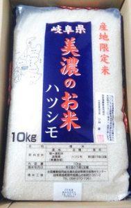ハツシモ 10kg