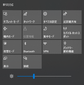 Windows10 画面の明るさ調整 2