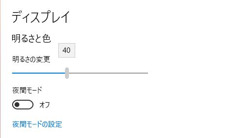 Windows10 画面の明るさ微調整