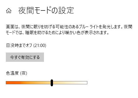 Windows10 夜間モード設定1
