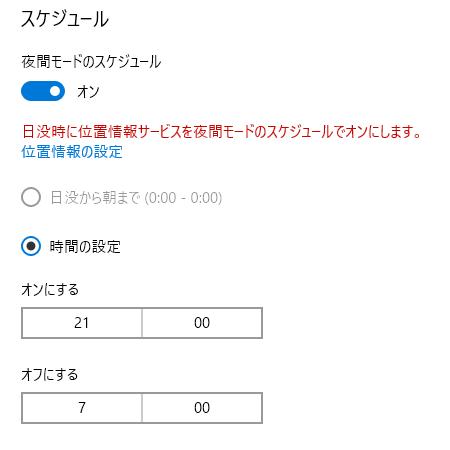 Windows10 夜間モード設定2
