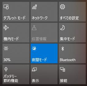 Windows10 夜間モード切り替え