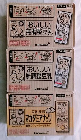 キッコーマン豆乳200ml 3ケース