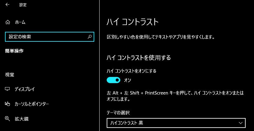 Windows10 ハイコントラスト 黒