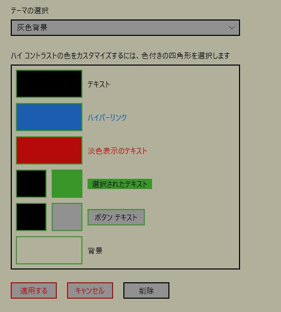 Windows10 ハイコントラスト 灰色背景