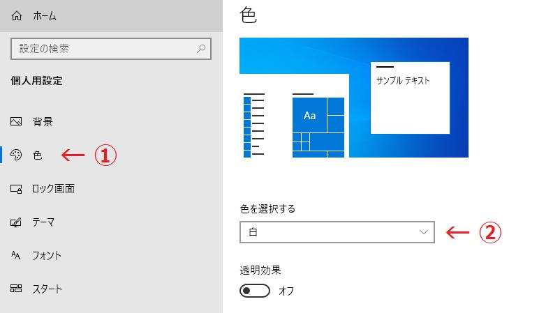 Windows10 色の選択